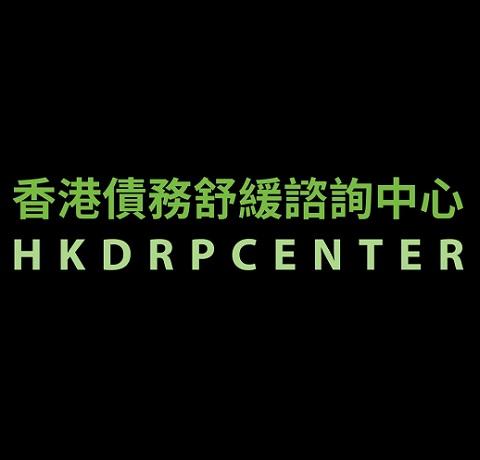 香港債務舒緩諮詢中心