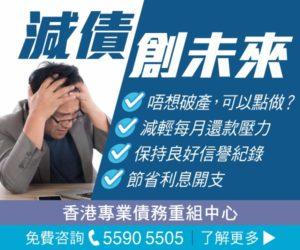 香港專業債務重組中心