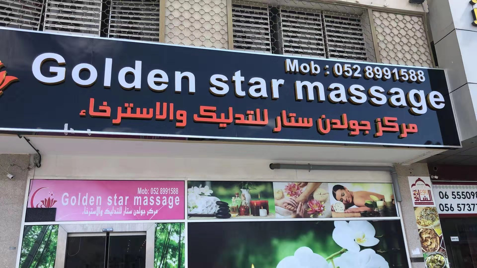 Golden Star Massage Spa Center in Ajman