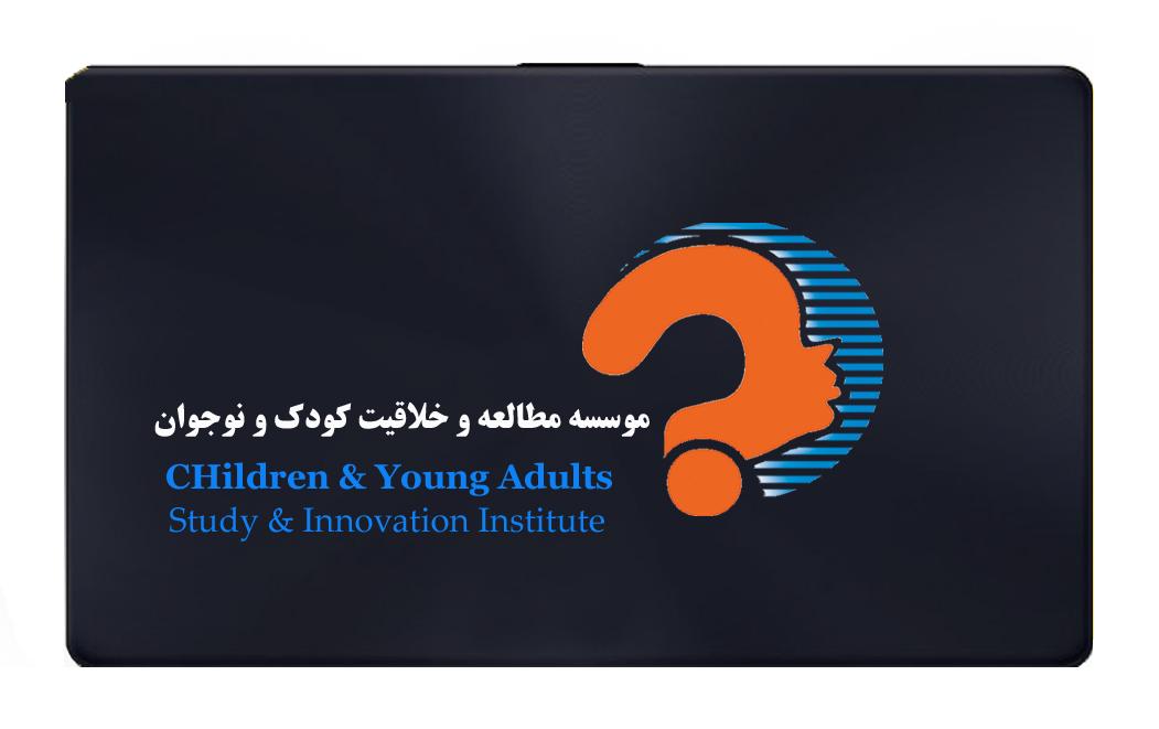 موسسه خلاقیت و استعدادیابی کودک و نوجوان