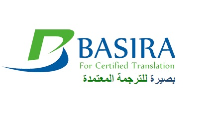 Basira For Certified Translation