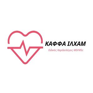 Καρδιολογος Αθηνα - ΚΑΦΦΑ ΙΛΧΑΜ