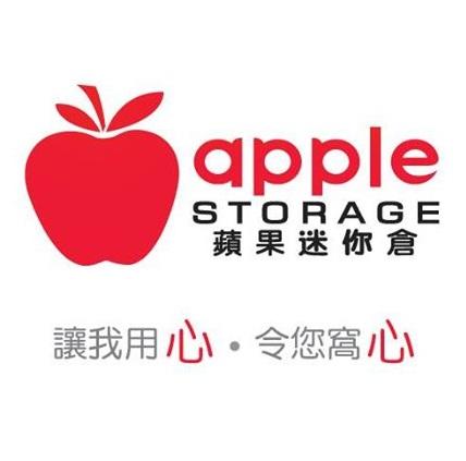 蘋果迷你倉 Apple Storage