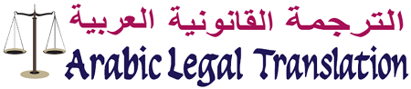 Arabic Legal Translation