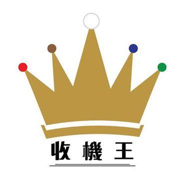 收機王 - 香港二手手機回收