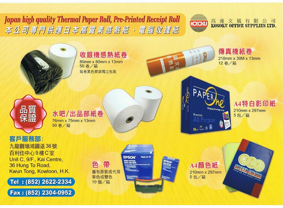 Kosoku Office Supplies Limited