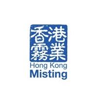 香港霧業 Hong Kong Misting