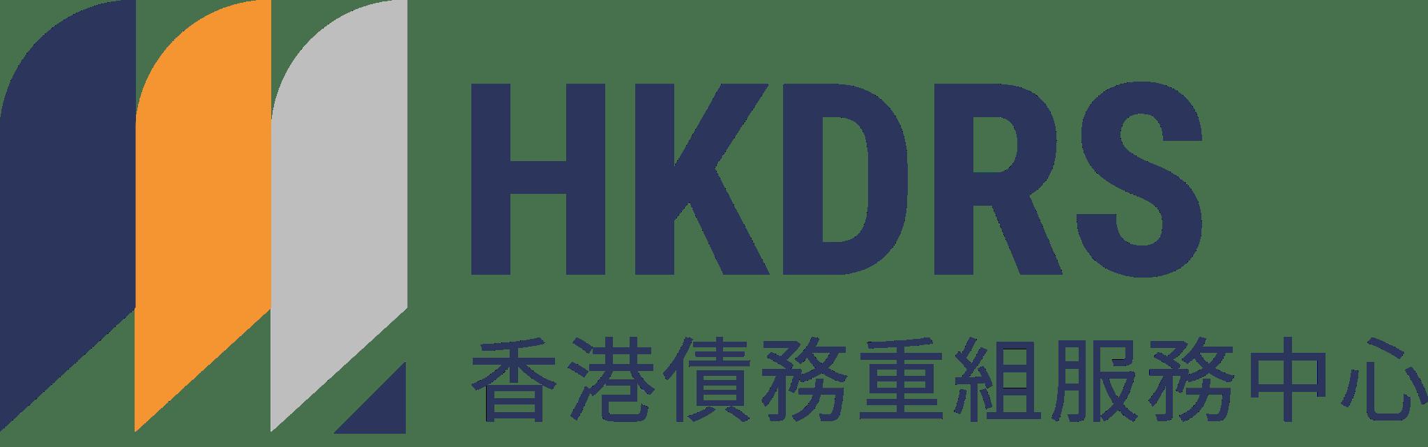 HKDRS 香港債務重組服務中心