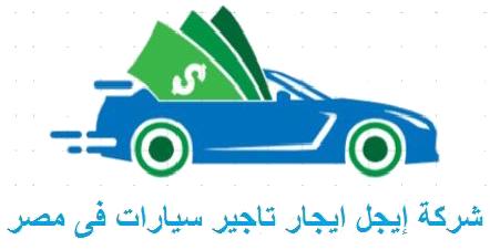 شركة إيجل ايجار تاجير سيارات فى مصر
