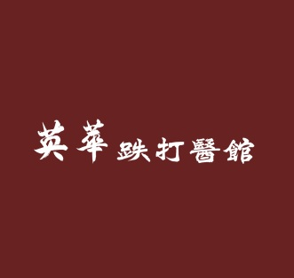 Yinghua Chinese Traditional Chinese Medicine Clinic