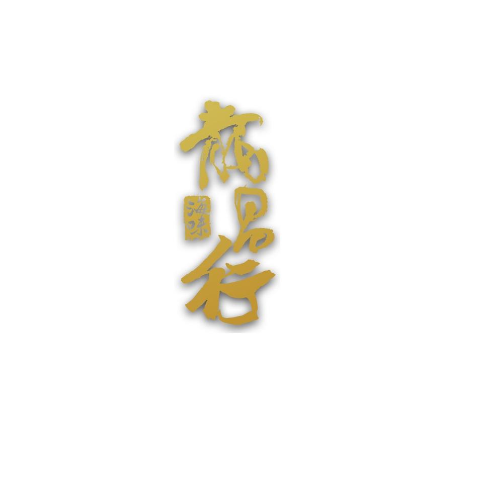 龍昌行海味