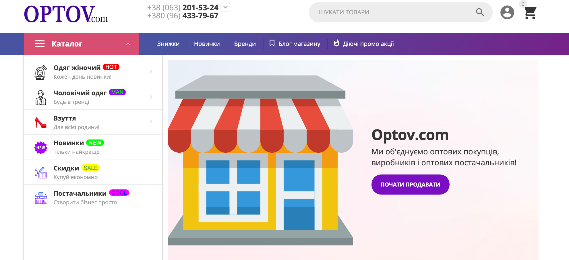 Optov - MarketPlace b2b clothing